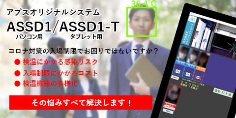 ASSD1/ASSD1-T_topimage